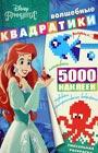 """Волшебные квадратики. Принцесса Disney. Серия """"Волшебные квадратики"""""""