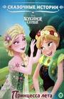 """Сказочные истории. Принцесса лета. Холодное сердце. Серия """"Сказочные истории"""""""