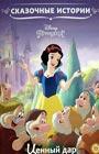 """Сказочные истории. Ценный дар. Принцесса Disney. Серия """"Сказочные истории"""""""