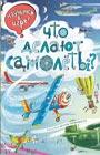 """Е.Г. Ананьева """"Что делают самолёты?"""" Серия """"Научимся: играем и читаем"""""""