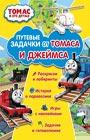 """Томас и его друзья. Путевые задачки от Томаса и Джеймса. Серия """"Томас и его друзья. Раскрась и играй"""""""