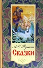 "Александр Пушкин ""Сказки"""