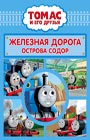 """У. Одри """"Томас и его друзья. Железная дорога острова Содор"""" Серия """"Томас и его друзья"""""""