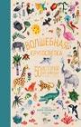 """А. Макаллистер """"Волшебная кругосветка. 50 историй про животных со всего света"""" Серия """"Лучшие сказки со всего света"""""""