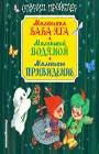 """Отфрид Пройслер """"Маленькая Баба-Яга. Маленький Водяной. Маленькое Привидение"""" Серия """"Стихи и сказки для детей"""""""
