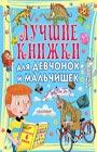 """Лучшие книжки для девчонок и мальчишек. Комплект из 4-х книг. Серия """"Бандероль"""""""