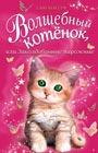 """Сью Бентли """"Волшебный котёнок, или Заколдованные пирожные"""" Серия """"Приключения волшебных зверят"""""""