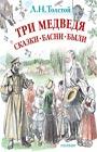 """Лев Толстой """"Три медведя. Сказки, басни, были"""" Серия """"Любимые истории для детей"""""""