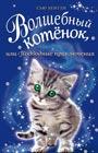 """Сью Бентли """"Волшебный котёнок, или Подводные приключения"""" Серия """"Приключения волшебных зверят"""""""