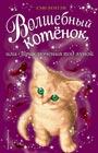 """Сью Бентли """"Волшебный котёнок, или Приключения под луной"""" Серия """"Приключения волшебных зверят"""""""