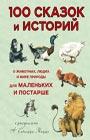 """Л.Б. Альберти """"100 сказок и историй о животных, людях и мире природы для маленьких и постарше"""" Серия """"Стихи и сказки для детей"""""""