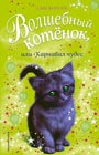 """Сью Бентли """"Волшебный котёнок, или Карнавал чудес"""" Серия """"Приключения волшебных зверят"""""""