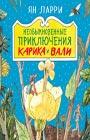 """Ян Ларри """"Необыкновенные приключения Карика и Вали"""" Серия """"Стихи и сказки для детей"""""""