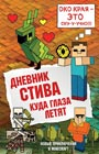 "Дневник Стива. Книга 12. Куда глаза летят. Серия ""Майнкрафт. Дневник Стива"""
