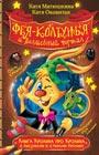 """Катя Матюшкина, Катя Оковитая """"Книга Кролика про Кролика с рисунками и стихами Кролика. Фея-колтунья и волшебный портал"""" Серия """"Книга Кролика"""""""