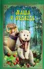"""Маша и Медведь. Серия """"Волшебные сказки"""""""