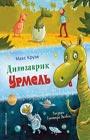 """Макс Крузе """"Динозаврик Урмель"""" Серия """"Все сказки про..."""""""