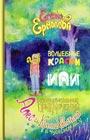 """Елена Ермолова """"Волшебные краски, или Необыкновенные приключения Алес и Крылохвостика в Чудесном лесу"""""""