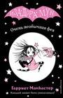 """Гарриет Манкастер """"Очень необычная фея"""" Серия """"Изадора Мун. Приключения очень необычной девочки"""""""
