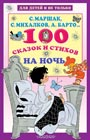 """С.Я. Маршак, С.В. Михалков и др. """"100 сказок и стихов на ночь"""" Серия """"Для детей и не только"""""""