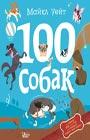 """Майкл Уейт """"100 собак"""" Серия """"Прикольные книжки"""""""