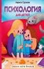 """Лариса Суркова """"Психология для детей: сказки кота Киселя"""" Серия """"Психология для детей"""""""