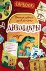 """Н.И. Котятова """"Lapbook. Динозавры. Интерактивная игровая папка"""" Серия """"Lapbook. Интерактивная игровая папка"""""""