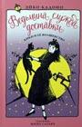 "Эйко Кадоно ""Ведьмина служба доставки. Книга 5. Кики и её волшебство"""
