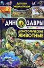 """К. Родригес """"Детская энциклопедия. Динозавры и доисторические животные"""""""