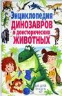 """К. Родригес """"Энциклопедия динозавров и доисторических животных. Для детей от 6 до 12 лет"""""""