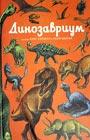 """Лили Маррей, Крис Уормелл """"Динозавриум"""""""