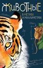 """Р.М. Скьяво """"Животные в метрах и миллиметрах"""" Серия """"Животные и растения"""""""