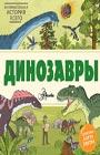 """Ник Форшоу """"Динозавры"""" Серия """"Занимательная история всего"""""""