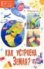 """Анастасия Мещерякова """"Как устроена Земля?"""" Серия """"Моя первая книга обо всём на свете"""""""