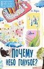 """Андрей Ворох """"Почему небо голубое?"""" Серия """"Моя первая книга обо всём на свете"""""""