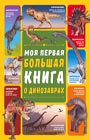"""И. Барановская, Д. Ермакович """"Моя первая большая книга о динозаврах"""" Серия """"Моя первая большая книга"""""""