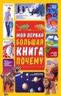 """Д.И. Ермакович """"Моя первая большая книга ПОЧЕМУ"""" Серия """"Моя первая большая книга"""""""