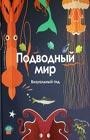 """С. Вайс """"Подводный мир. Визуальный гид"""" Серия """"Животные и растения"""""""