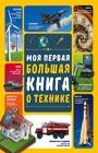 """А.Г. Мерников, А.И. Третьякова """"Моя первая большая книга о технике"""" Серия """"Моя первая большая книга"""""""