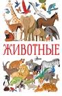 """Иллария Барсотти """"Животные"""" Серия """"Мировой научпоп для детей"""""""