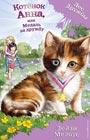 """Дейзи Медоус """"Котёнок Анна, или Медаль за дружбу"""" Серия """"Лес Дружбы. Волшебные истории о зверятах"""""""