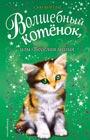 """Сью Бентли """"Волшебный котёнок, или Весёлая магия"""" Серия """"Приключения волшебных зверят"""""""