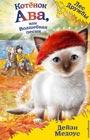 """Дейзи Медоус """"Котёнок Ава, или Волшебная песня"""" Серия """"Лес Дружбы. Волшебные истории о зверятах"""""""