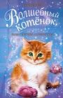 """Сью Бентли """"Волшебный котёнок, или Искры смелости"""" Серия """"Приключения волшебных зверят"""""""