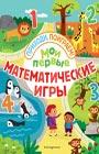 """Мои первые математические игры. Серия """"Приходи, поиграем!"""""""