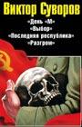 """Виктор Суворов """"Последняя республика. Комплект из 4-х книг"""""""