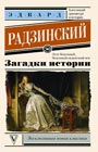 """Эдвард Радзинский """"Загадки истории"""" Серия """"Эксклюзивная новая классика"""""""