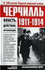 """Дмитрий Медведев """"Черчилль, 1911-1914. Власть. Действие. Организация. Незабываемые дни"""""""