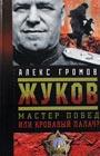 """Алекс Громов """"Жуков. Мастер побед или кровавый палач?"""""""