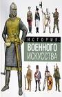 """М. Виндроу """"История военного искусства"""""""